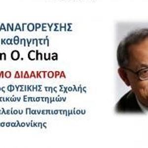ΑΠΘ: Τελετή Αναγόρευσης του καθηγητή Leon O. Chua σε Επίτιμο Διδάκτορα