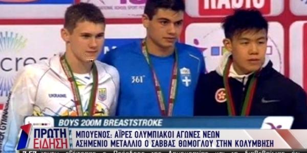 Ασημένιο μετάλλιο για αθλητή του ΑΡΗ στους Ολυμπιακούς αγώνες Νέων