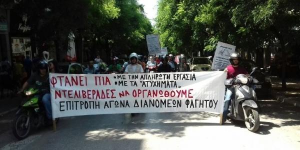 Νέα συγκέντρωση διαμαρτυρίας από τους διανομείς την Παρασκευή