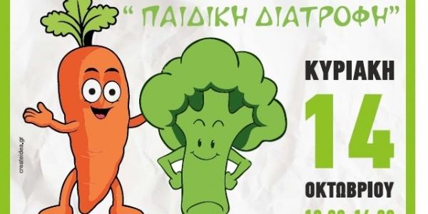 Διαδραστική εκδήλωση υγιεινής διατροφής στην Πλατεία Αριστοτέλους