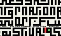 12ο Διεθνές Φεστιβάλ Ταινιών Μικρού Μήκους Θεσσαλονίκης