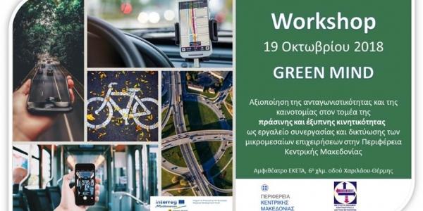 Workshop: Ανταγωνιστικότητα - καινοτομία στον τομέα της πράσινης και έξυπνης κινητικότητας