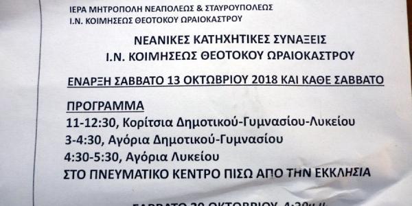 Καταγγελία για εξωσχολικό που μοίραζε φυλλάδιο σε σχολείο του Ωραιοκάστρου