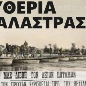 «Αξιός ποταμός 1912: Οι Γέφυρες που απελευθέρωσαν τη Θεσσαλονίκη»