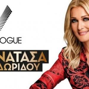 Νατάσα Θεοδωρίδου Πέτρος Ιακωβιδης και STAN στο «Club Vogue»