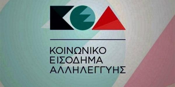 Στις 26 Οκτωβρίου η πληρωμή των δικαιούχων του Κοινωνικού Εισοδήματος Αλληλεγγύης