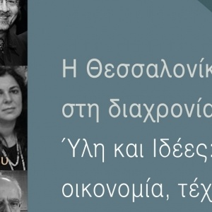 Η Θεσσαλονίκη στην διαχρονία, Ύλη και Ιδέες: οικονομία, τέχνη πολεοδομία, ιδεολογία