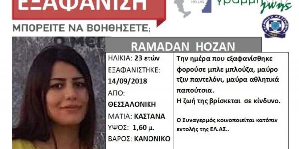 Εξαφάνιση 23χρονης από τη Θεσσαλονίκη