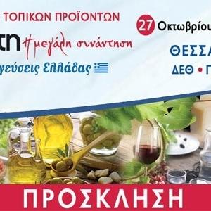 Έκθεση τοπικών προϊόντων  από την Κρήτη και άλλες περιοχές της Ελλάδας στη ΔΕΘ