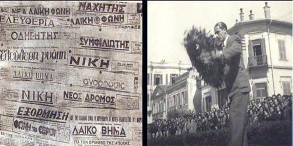 Εορτασμός Επετείου της 30ης Οκτωβρίου 1944 από τον Δήμο Θεσσαλονίκης