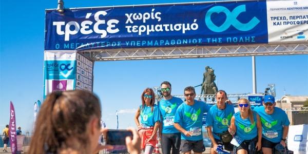 Λήγει η διορία συμμετοχής στο Τρέξε Χωρίς Τερματισμό