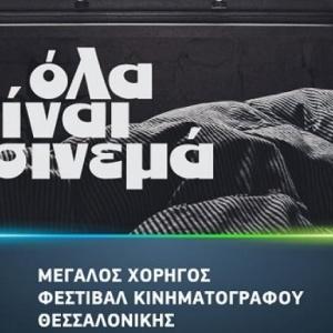 Η COSMOTE TV στηρίζει το 59ο Διεθνές Φεστιβάλ Κινηματογράφου Θεσσαλονίκης