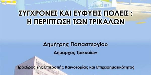Σύμφωνο Συνεργασίας μεταξύ ΑΠΘ και του Ελληνικού Δικτύου Πόλεων με ποτάμια