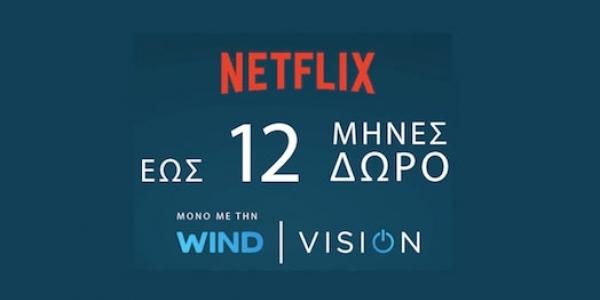 House of Cards: Επιστρέφει 2 Νοεμβρίου στο Netflix μέσα από την WIND VISION