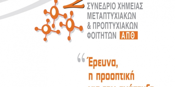 2ο Συνέδριο Χημείας Μεταπτυχιακών και Προπτυχιακών Φοιτητών ΑΠΘ