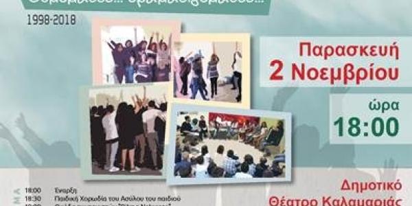 Κέντρο Πρόληψης ΕΛΠΙΔΑ - επετειακή εκδήλωση στην Καλαμαριά