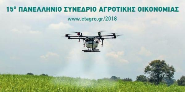 15o Πανελλήνιο Συνέδριο Αγροτικής Οικονομίας