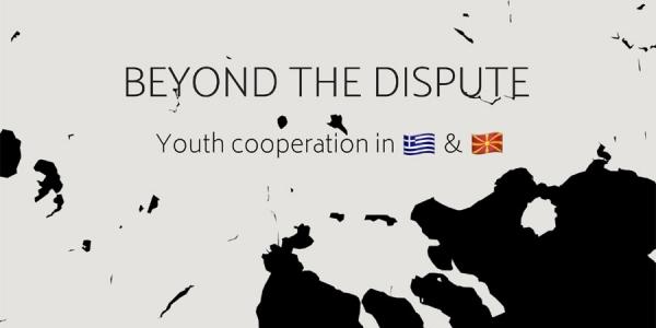 Έκθεση φωτογραφιών και παραδείγματα συνεργασίας μεταξύ νέων σε Ελλάδα και ΠΓΔΜ