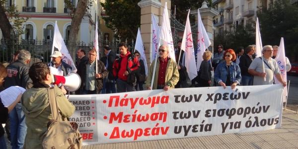 Συγκέντρωση Σωματείων στο υπουργείο Μακεδονίας - Θράκης