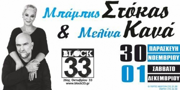 Ο Μπάμπης Στόκας και η Μελίνα Κανά στο Block 33