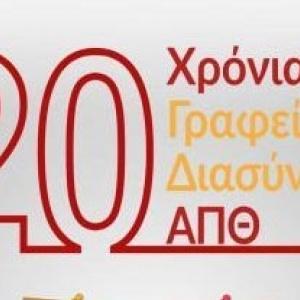 Εκδηλώσεις Εορτασμού 20 χρόνων του Γραφείου Διασύνδεσης Α.Π.Θ.
