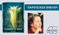 Η Αλκυόνη Παπαδάκη θα παρουσιάσει το νέο της βιβλίο