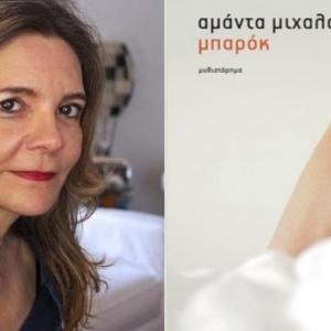 Βιβλιοπαρουσίαση «Μπαρόκ» της Αμάντας Μιχαλοπούλου