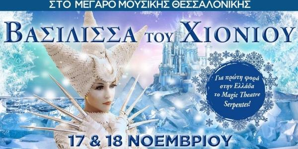 Η 'Βασίλισσα του Χιονιού' από το Magic Theatre Serpentes