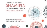 Shamipia - Ιαπωνική μουσική για σαμισέν και πιάνο
