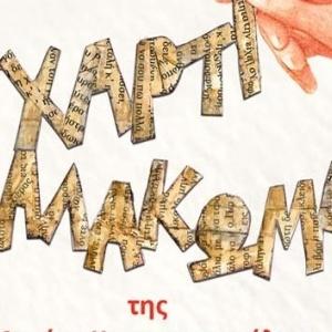 «Χαρτί Τσαλακωμένο» της Μαρίας Κουτσανοπούλου