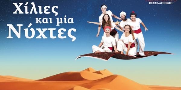 «Χίλιες και μία νύχτες» από την Παιδική Σκηνή του Νέου Θεάτρου Θεσσαλονίκης στο «Ολύμπιον»