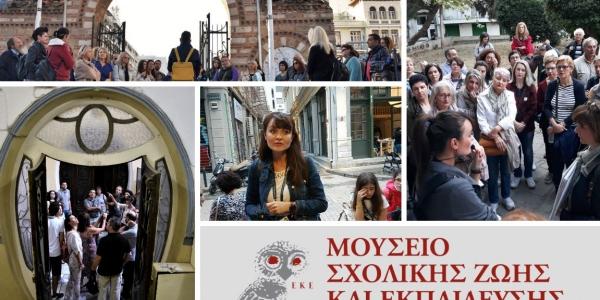Πολιτιστικός περίπατος αφιερωμένος σε ιστορίες της πολυπολιτισμικής Θεσσαλονίκης