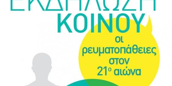 ''Οι Ρευματοπάθειες στον 21ο αιώνα'' - Ανοιχτή εκδήλωση ενημέρωσης του κοινού