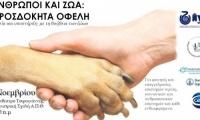 Ημερίδα: 'Ανθρωποι και Ζώα - Απροσδόκητα Οφέλη' με τη συμμετοχή των Therapydogs