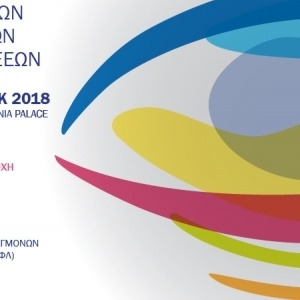 10ο Πανελλήνιο Συνέδριο των Οφθαλμικών Φλεγμονών και Λοιμώξεων