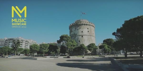 Το 1ο Music Showcase Greece έρχεται στη Θεσσαλονίκη