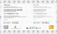 Έκθεση: Αντιγράφοντας (σ)το Παρελθόν. Ιστορίες αντιγραφής και έμπνευσης