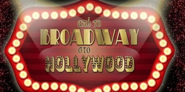 Από το Broadway  στο Hollywood