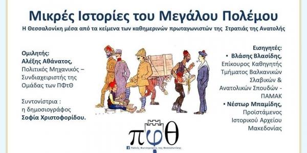 'Μικρές ιστορίες του Μεγάλου Πολέμου' στο Αμφιθέατρο του ΠΑΜΑΚ