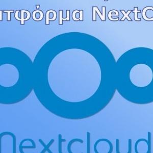 Πυλαία: Παρουσίαση της πλατφόρμας NextCloud