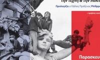 H επίδραση του γαλλικού Μάη του '68 στην κοινωνία, τη θρησκεία, την τέχνη και την πολιτική