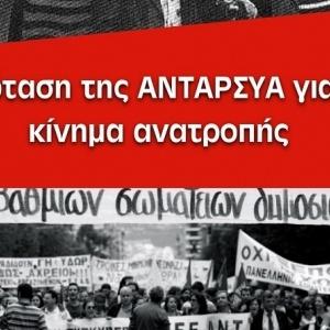 Εκδήλωση για την πολιτική πρόταση της ΑΝΤΑΡΣΥΑ