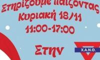 Στηρίζουμε...Παίζοντας το έργο της «Αρωγής Θεσσαλονίκης»