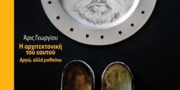 Παρουσίαση βιβλίου του Άρι Γεωργίου στο ΜΙΕΤ