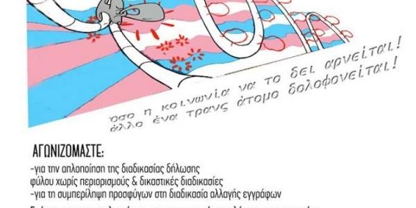 Συγκέντρωση και πορεία για τη Διεθνή Ημέρα Μνήμης Τρανς Θυμάτων