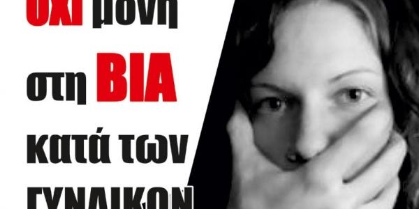 Εκδήλωση στο δήμο Νεάπολης-Συκεών για την εξάλειψη της βίας κατά των γυναικών