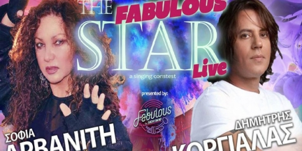 'The Fabulous Star' με Αρβανίτη και Κοργιαλά
