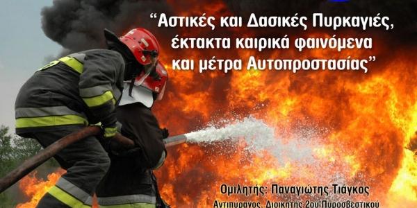 Σεμινάριο πολιτικής προστασίας -  Πυρκαγιές - έκτακτα καιρικά φαινόμενα
