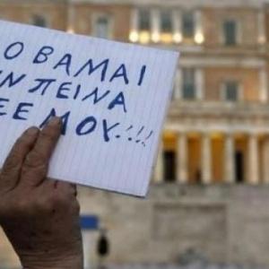 Οι Επιπτώσεις της Κρίσης στα Εισοδήματα των Ελλήνων