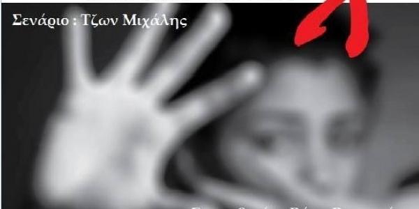 Παγκόσμια Ημέρα για την Εξάλειψη της Βίας κατά των Γυναικών - Θεατρική παράσταση στο ΑΠΘ